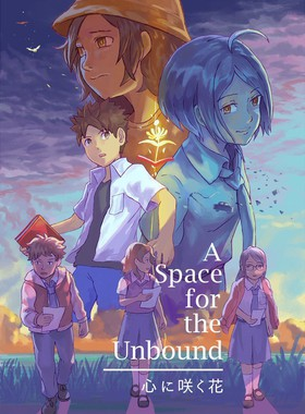 A Space For The Unbound Key Art
