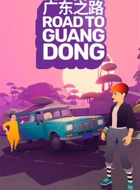 Road to Guangdong Key Art