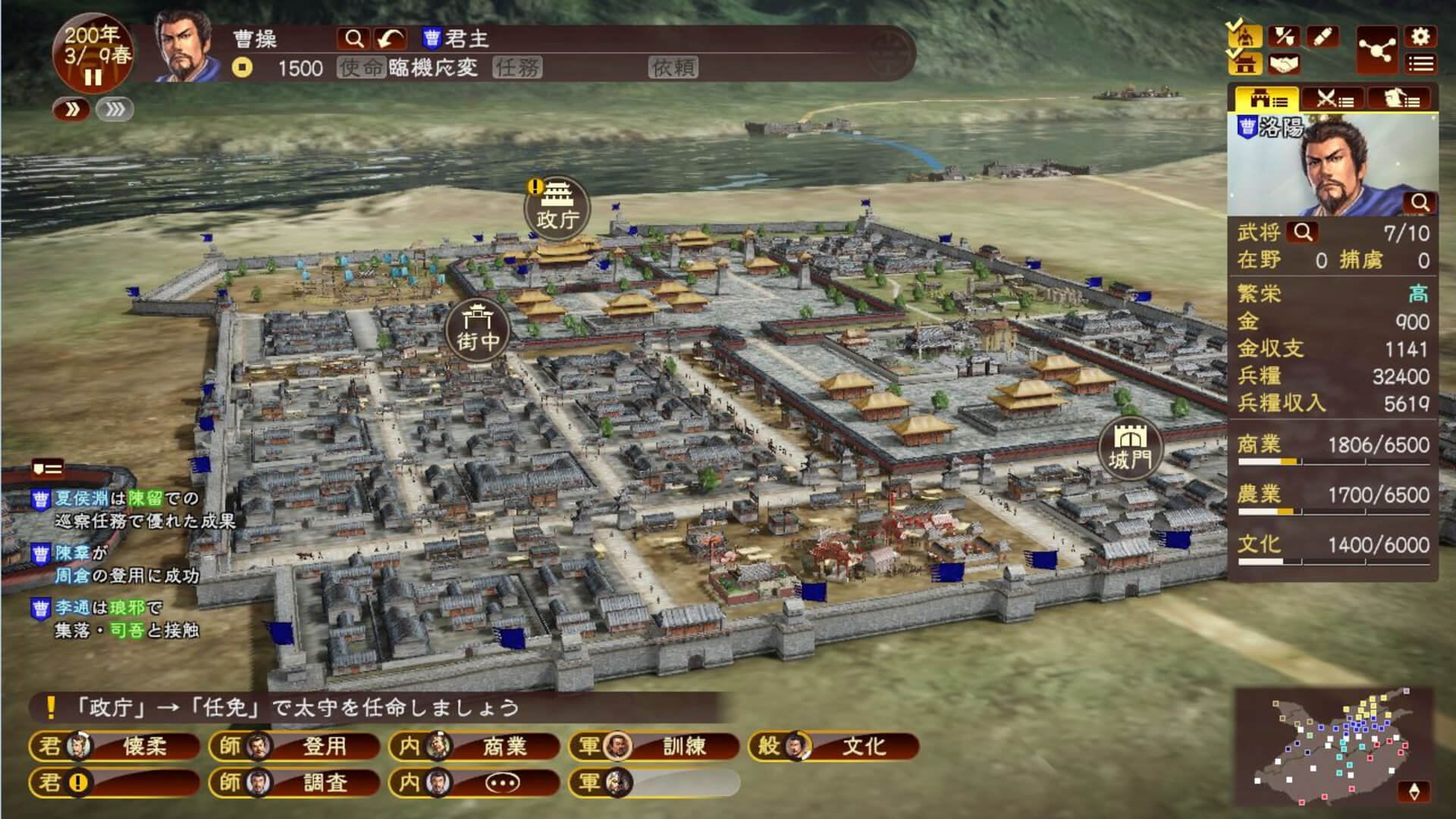 Romance of the Three Kingdoms 13 Video