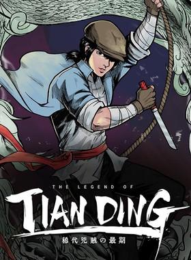 The Legend of Tianding Key Art